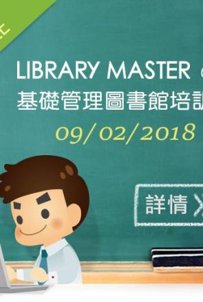 Library Master 6.0基礎管理圖書館培訓班