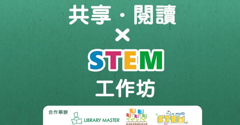 Library Master : 共享.閱讀 X STEM 工作坊