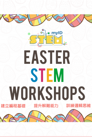 myID : Easter STEM Workshops
