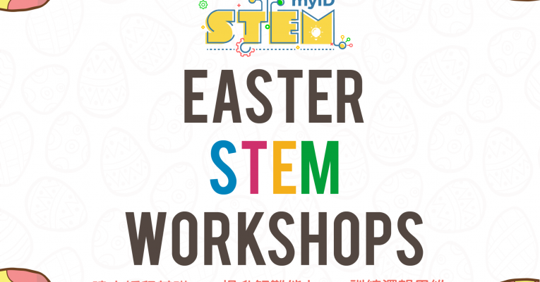 myID : Easter STEM Workshops