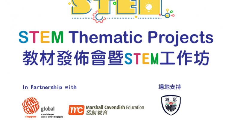 STEM Thematic Projects 教材發佈會暨STEM工作坊