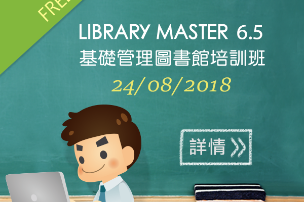 Library Master 6.5 基礎管理圖書館培訓班