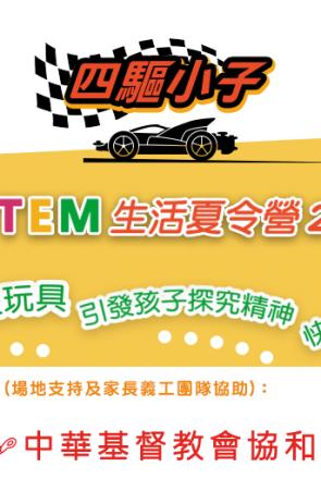 四驅小子X STEM 生活夏令營 2018