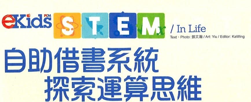 STEM X 閱讀 :自助借書系統 探索運算思維