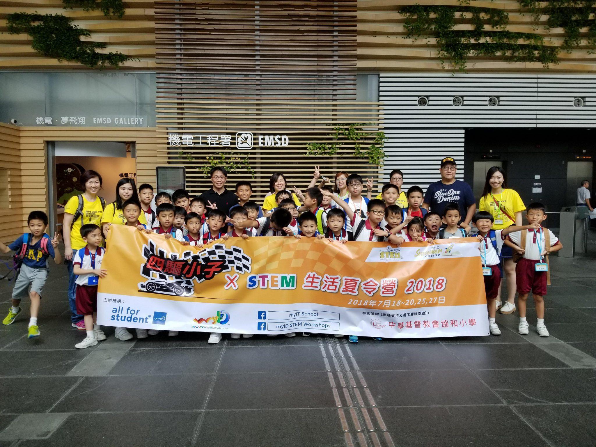 「四驅小子 x STEM 」生活夏令營 2018