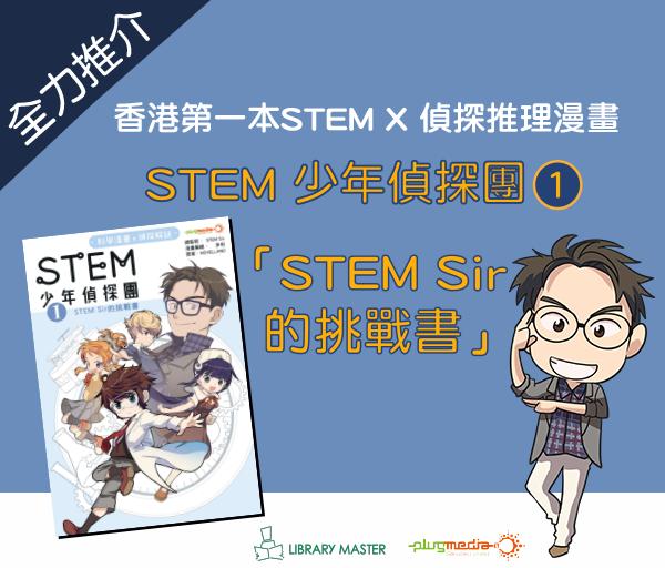 好書推介:《STEM 少年偵探團》