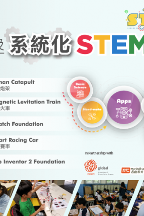 myID STEM Workshops – 全面及系統性STEM 課程