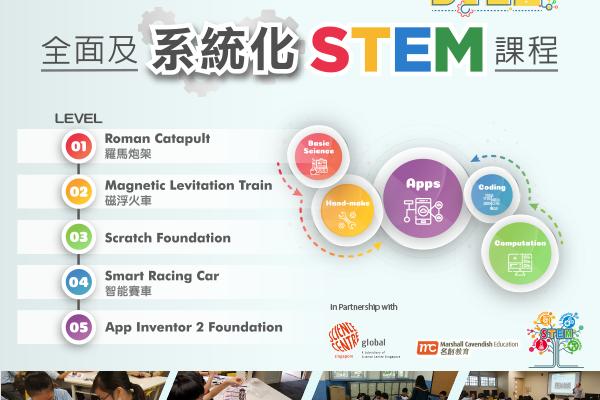 myID STEM Workshops – 全面及系統性STEM 課程