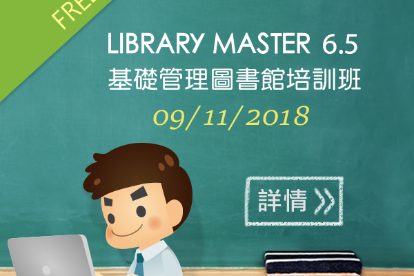 Library Master 6.5基礎管理圖書館培訓班