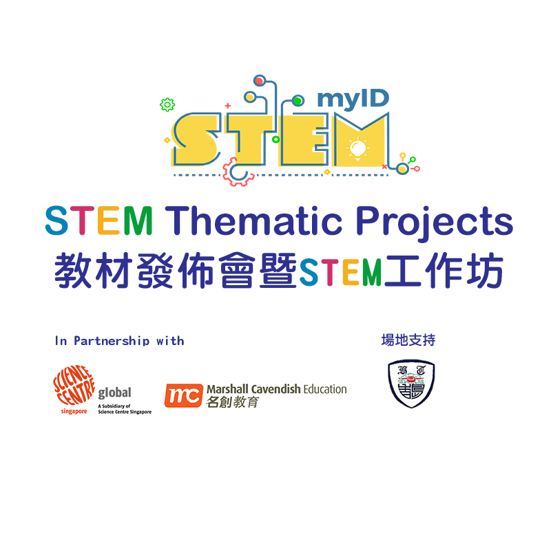 STEM Thematic Projects 教材發佈會暨STEM工作坊