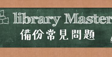 Library Master – 備份常見問題
