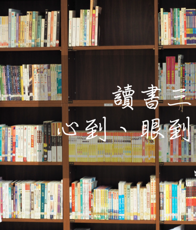 📚📖LM好書推介:陳思詩同學(路德會西門英才中學)- 《活著》分享