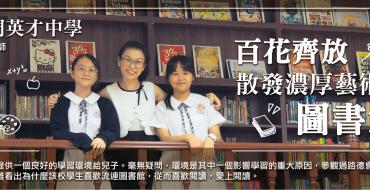 路德會西門英才中學 – 百花齊放 散發濃厚藝術氣息的圖書館
