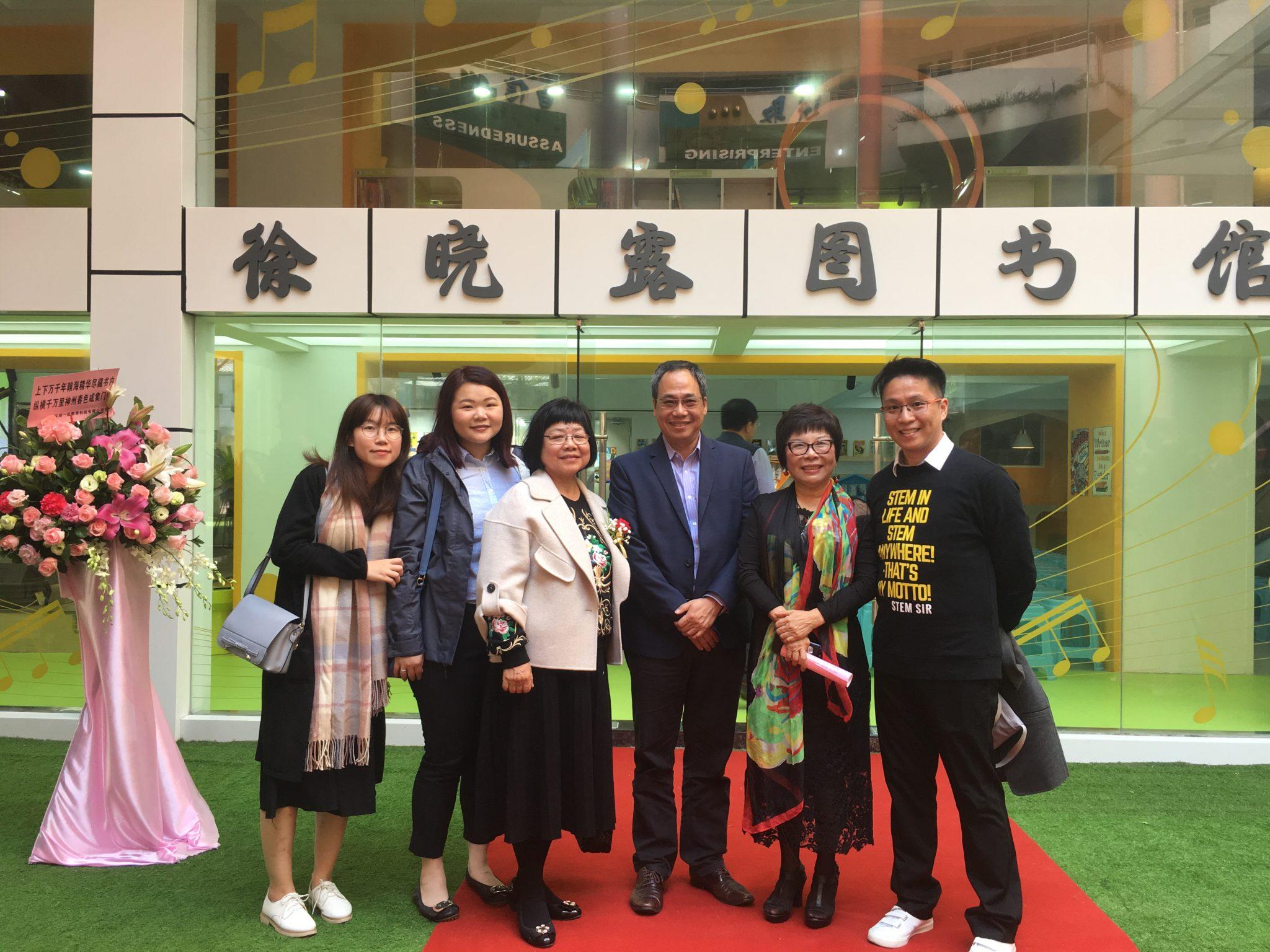 「深圳藝校福田泰然學校徐曉露圖書館」開幕禮2019