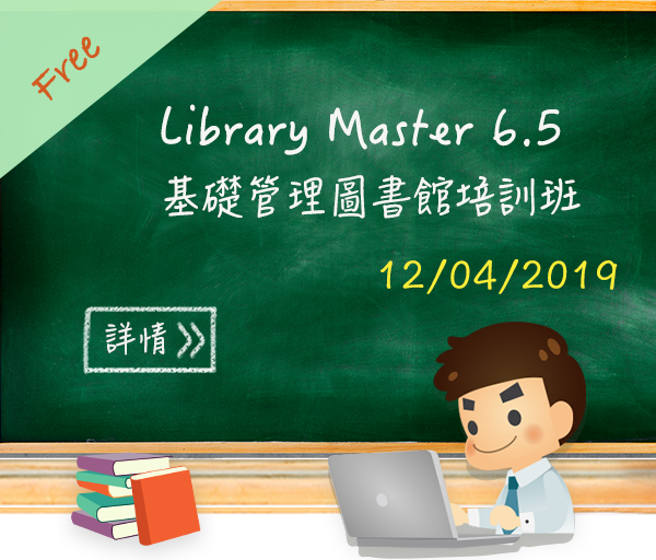 Library Master 6.5基礎管理圖書館培訓班 2019