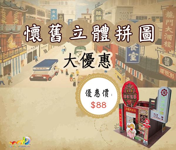 【玩中學習:懷舊香港LED立體拼圖大特惠】