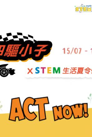 「四驅小子x STEM 生活夏令營 2019 」
