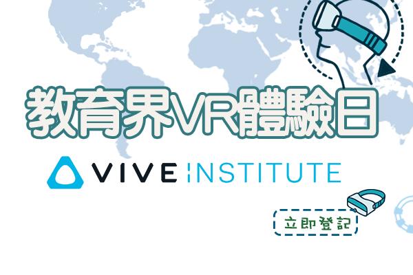 myID x VIVE INSTITUTE – 教育界VR體驗日