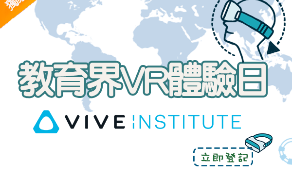 myID x VIVE INSTITUTE – 教育界VR體驗日