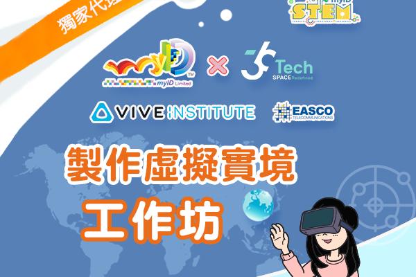 myID x VIVE INSTITUTE : 製作虛擬實境工作坊