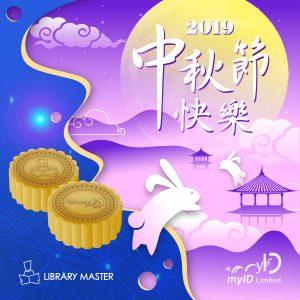 2019 中秋節快樂