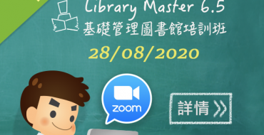 Library Master 6.5基礎管理圖書館培訓班 2020/08/28
