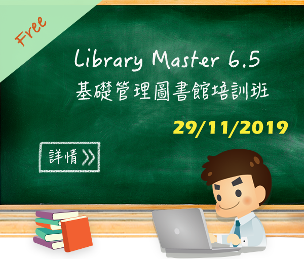 Library Master 6.5基礎管理圖書館培訓班 2019/11/29