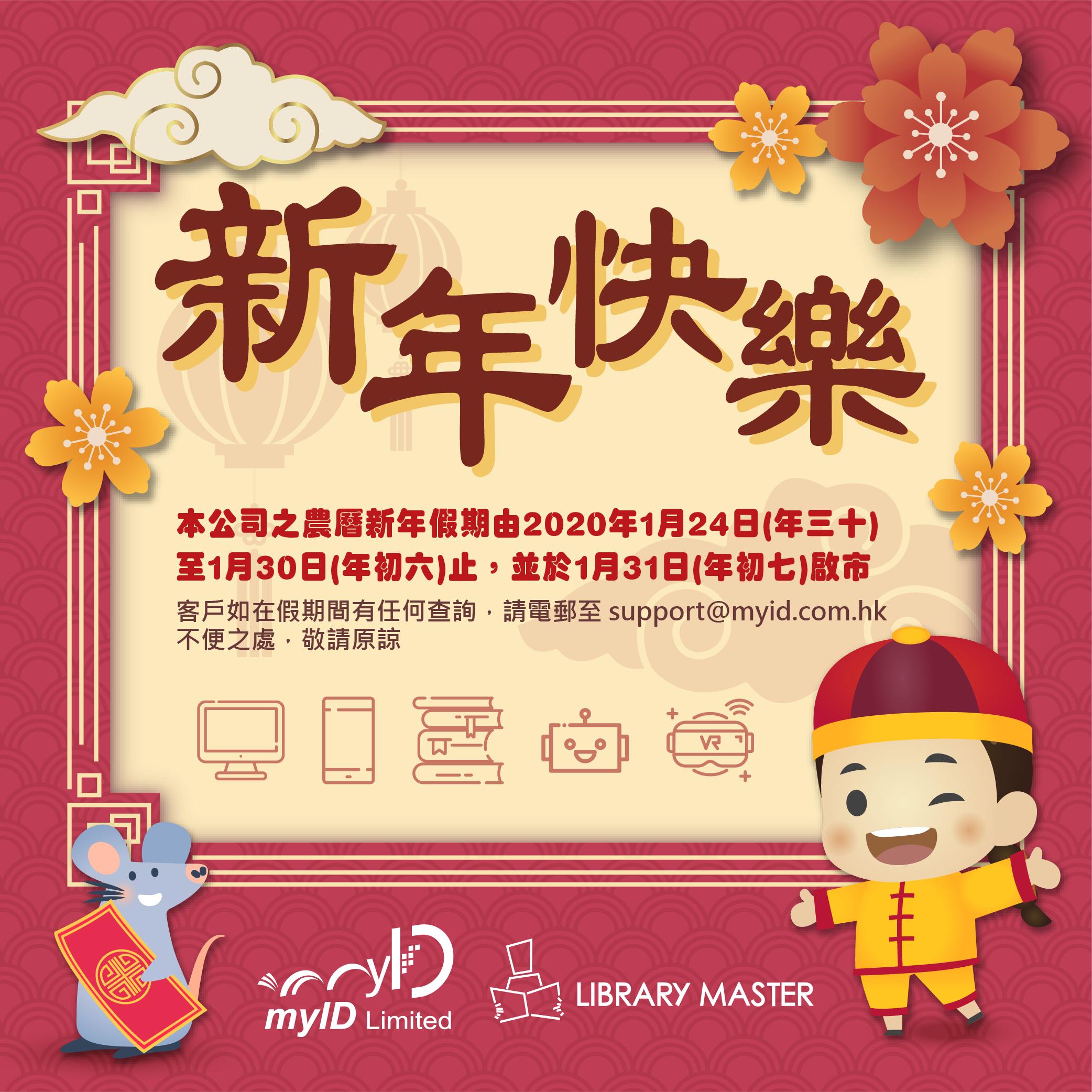 2020 農曆新年慶團圓