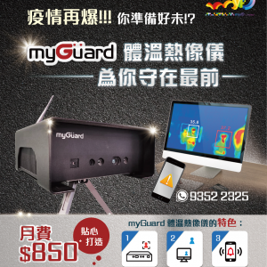 myGuard 智能體溫監測儀 為你守在最前