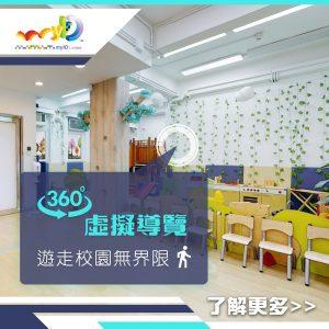 360虛擬導覽 遊走校園無界限