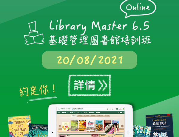 Library Master 6.5基礎管理圖書館培訓班 2021/08/20